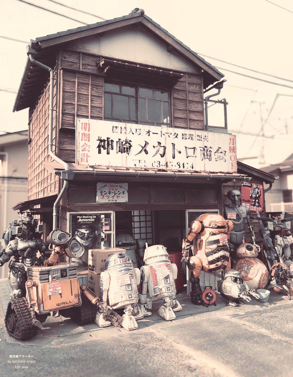 昔、近所にあった中古ロボット屋の写真出てきた  #一瞬でも本物に見えたらRT #ジオラマ