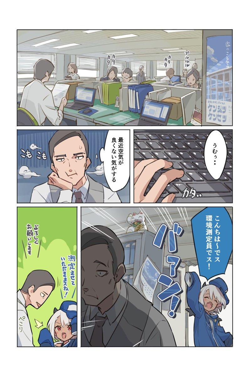 【まんが】環境測定員さん (1/3)