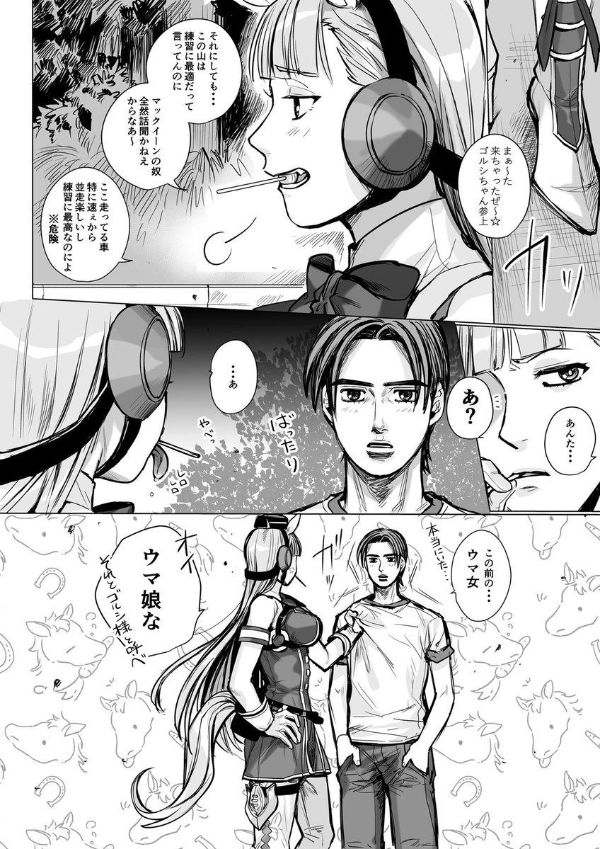 頭文字U-行動最速うまぴょい伝説-🐴🔥 藤原拓海vsウマ娘(ゴルマク)