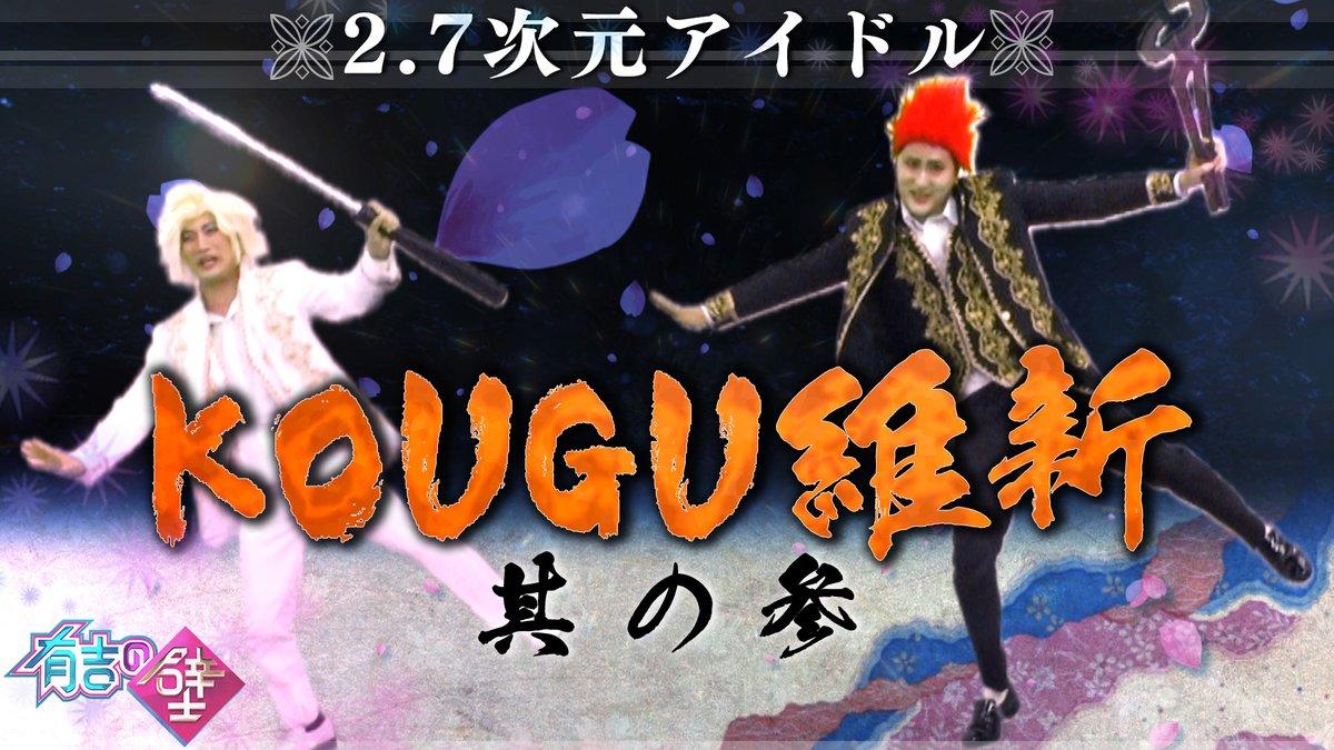 #きつね #KOUGU維新  #新曲タイトルは焔~kougumemory~ #工具メモリー #良曲鬼リピ間違いなし #放送版はTver・Huluで