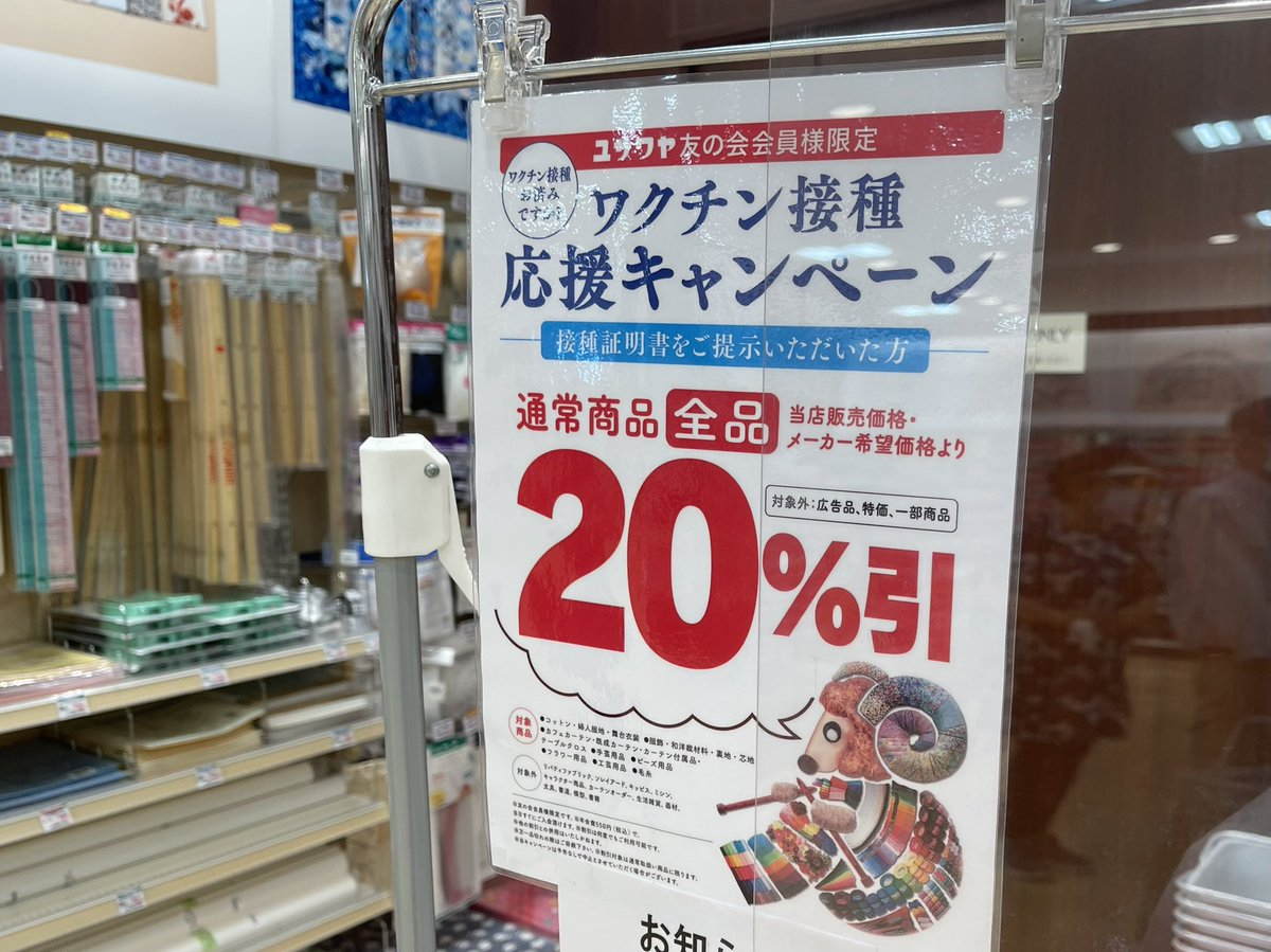 ユザワヤさん、ワクチン接種証明見せて20%引きの買い物になった