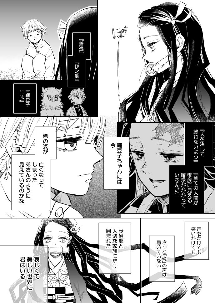 「これはきっと(まだ)恋ではないけれど」(1/2枚)  ※ぜんねず未満のぜんねず漫画