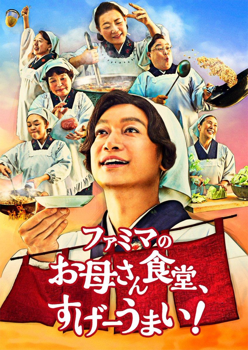 #新しい地図 #atarashiichizu #香取慎吾 #ShingoKatori