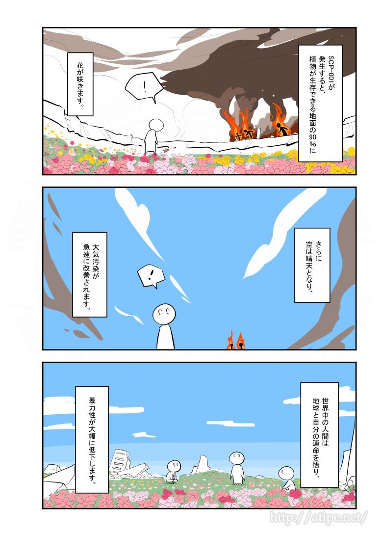 SCPがマイブームなのでざっくり漫画で紹介します