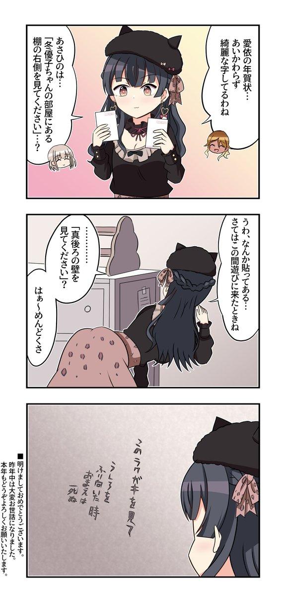 黛冬優子さんと芹沢あさひさんと和泉愛依さんが出る3コマです。