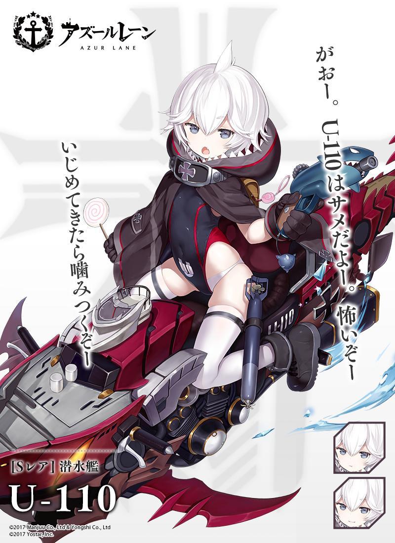 【艦船紹介】 潜水艦・U-110 マイペースな性格の鉄血のIXB型潜水艦