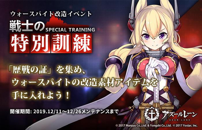 【イベント】 次回メンテナンス後、ウォースパイト改造イベント 「戦士の特別訓練」が復刻開催