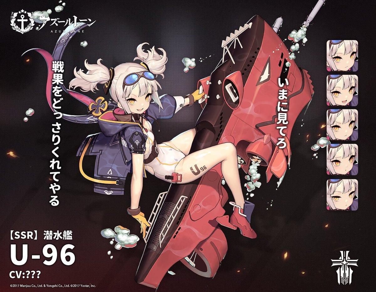 【艦船紹介】 潜水艦 U-96 VⅡC型Uボードの一隻