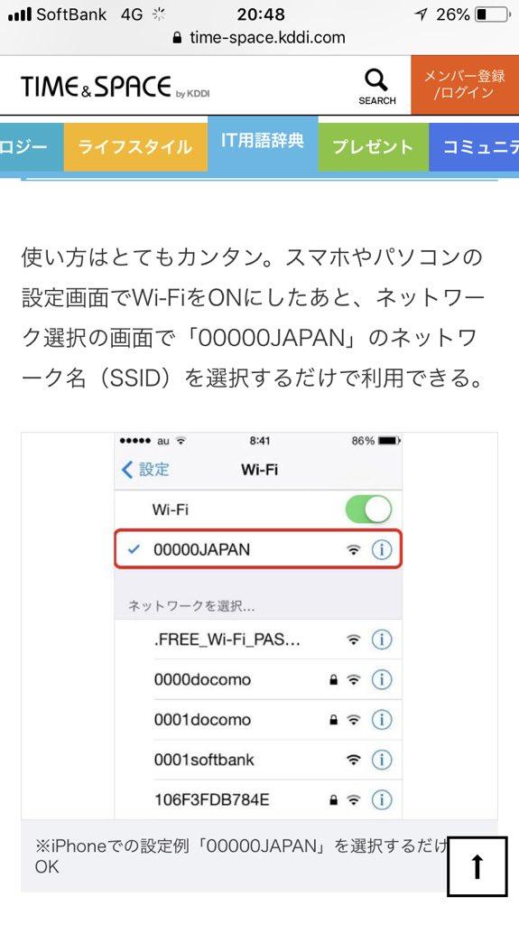 緊急時のWi-Fiの接続と注意点  5回読んでね