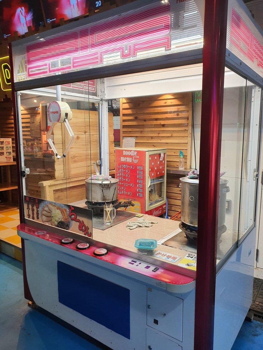 大慶園のUFOキャッチャーラーメンが侮れない美味さでビビった。