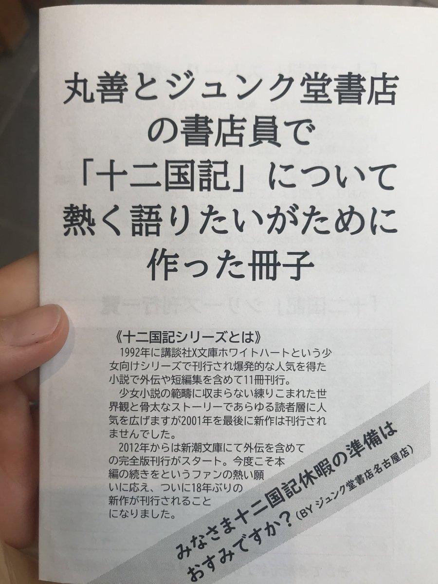ジュンク堂で十二国記の新刊購入したら丸善とジュンク堂店員さんによる同人誌付いてきた