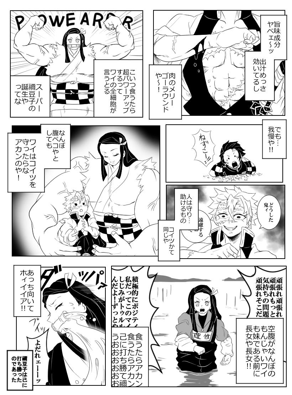 スーパー禰豆子(微ねずさね風味)