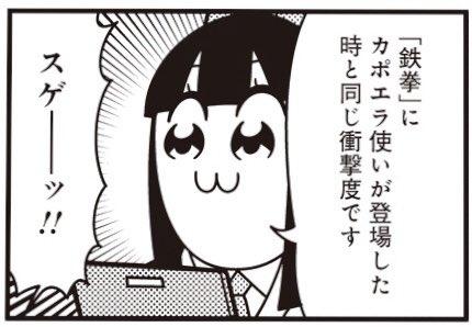 [11-3] ポプテピピック シーズン5【11】 / 大川ぶくぶ / まんがライフWIN