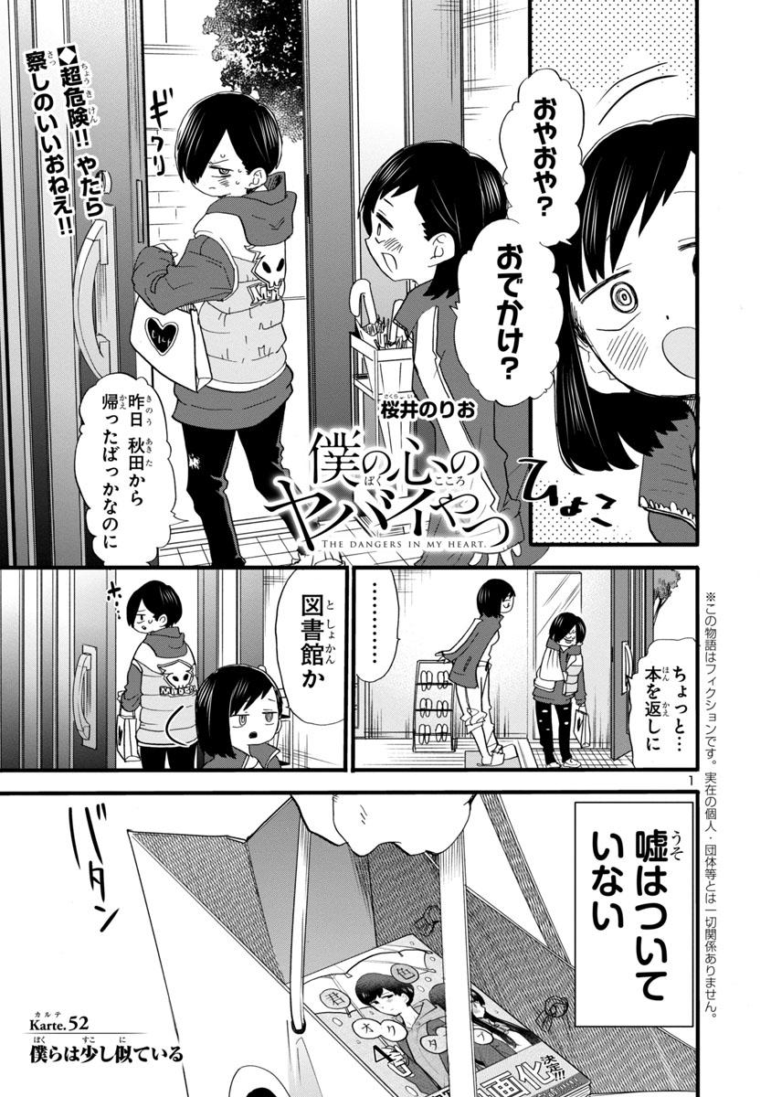 借りていた本とマフラーを返すため、山田と会うことになり…⁉️🐶  続きはこちら💕👇    #僕ヤバ #マンガクロス  ※リンクが間違っていたため上げなおしました🙇♀️