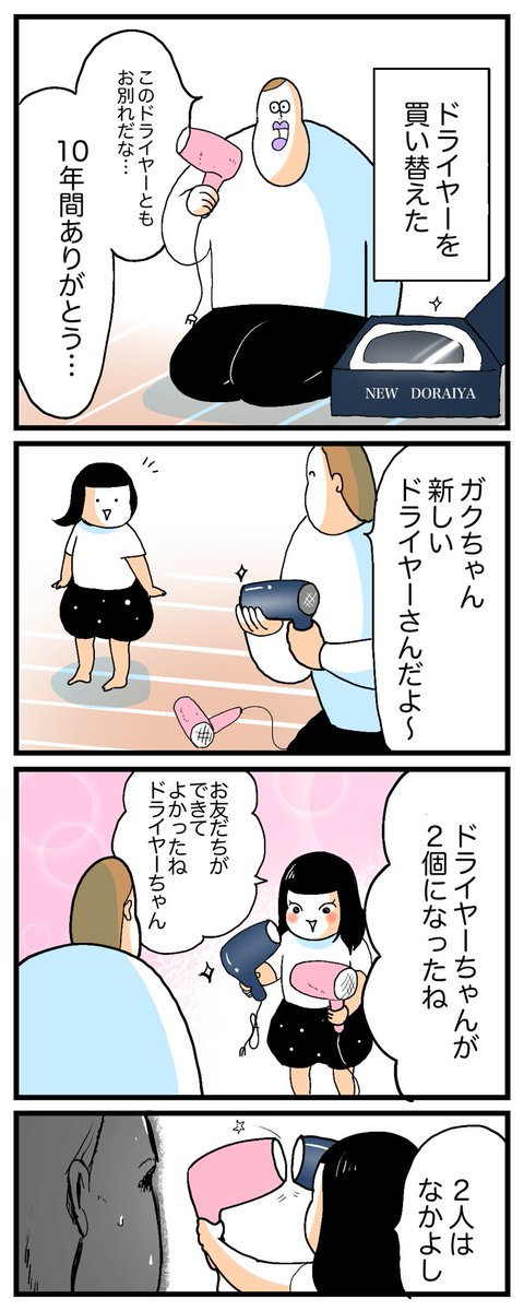 💇♀️ドライヤーを買い替えたときの娘の反応💇♀️