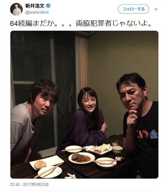 新井浩文、2017年のツイート