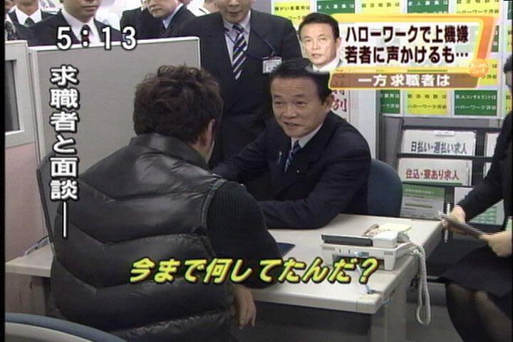 求職者と面談する、麻生太郎