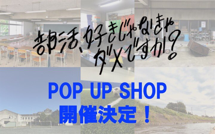 #部活好きじゃなきゃダメですか POP UP SHOP の開催が決定しました