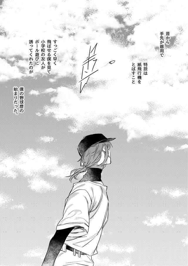 にじ農漫画です 配信で言ってた出会いみたいなやつ #かな絵 #KuzuArt #くろのあとりえ