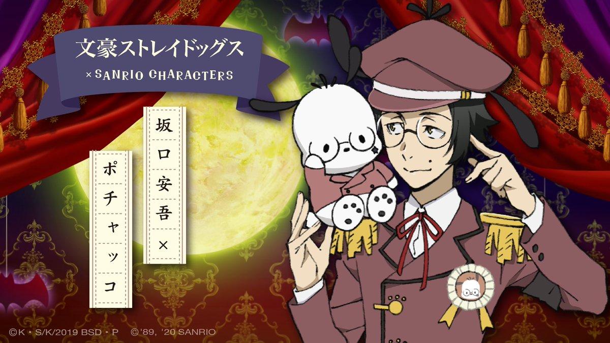 【イラスト初公開】坂口安吾×ポチャッコ おそろいのメガネがかっこいい