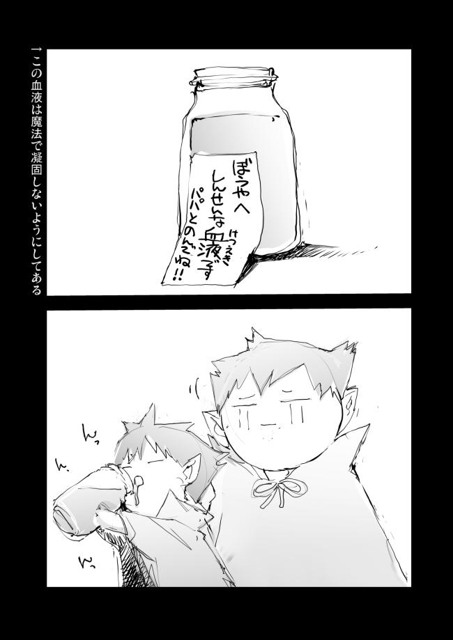 悪を絶対許さない吸血鬼ハンター!~血みどろの惨劇篇~