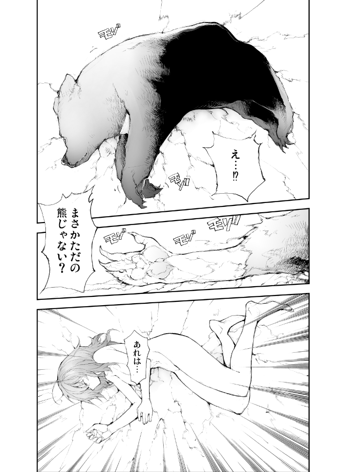 激闘!爬虫類女子VSツキノワグマさん~第3ラウンド