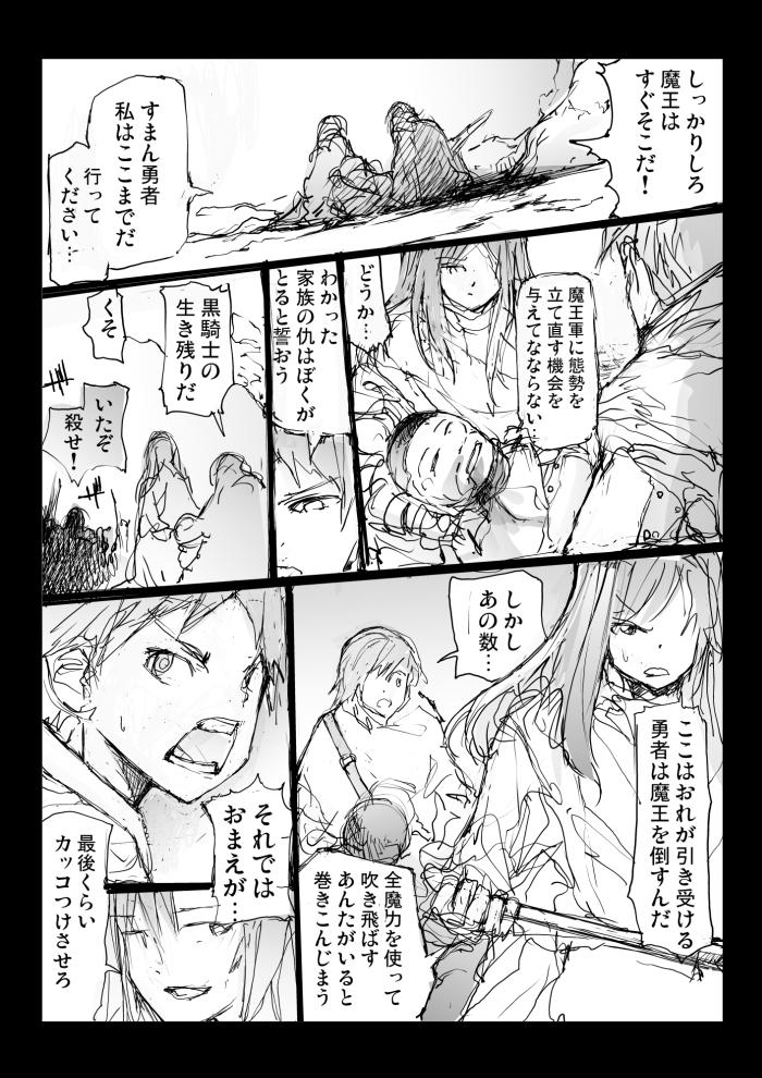弱虫な勇者と魔物の旅4「けっせん」