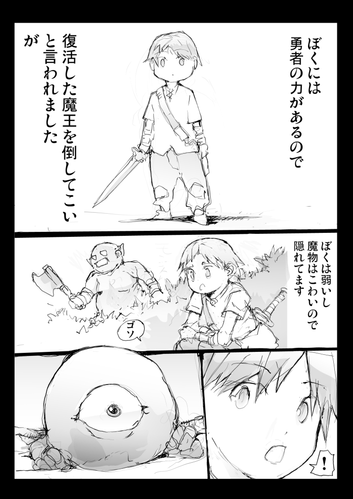 弱虫勇者と魔物の旅【再録】