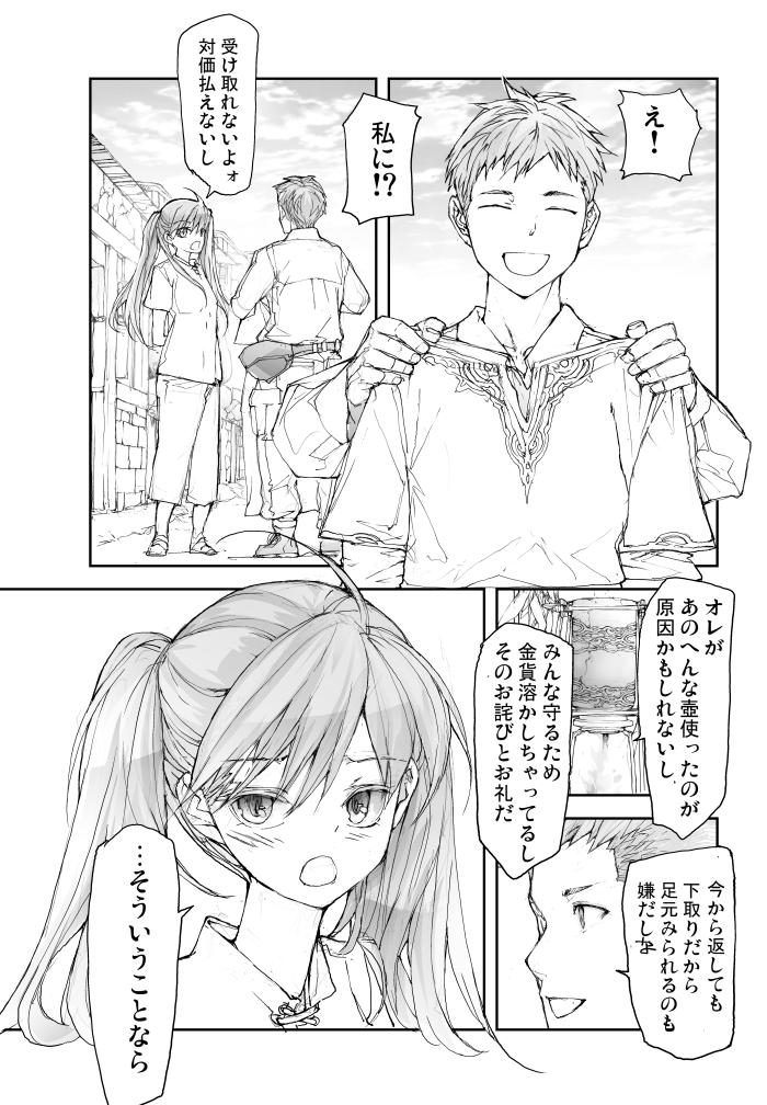 便利屋斎藤さん、異世界に行く「月光妖精は人間大の夢を見るか?」2