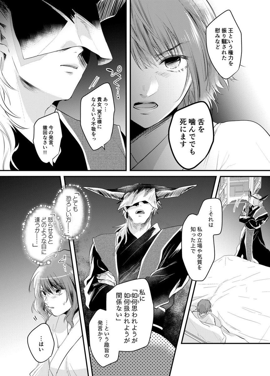 【創作漫画】頑なに死のうとする意思の強い女vs冥王