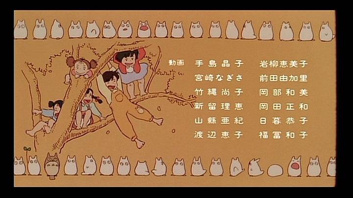 エンディングでは、サツキとメイの姉妹とトトロ達は別々に描かれています