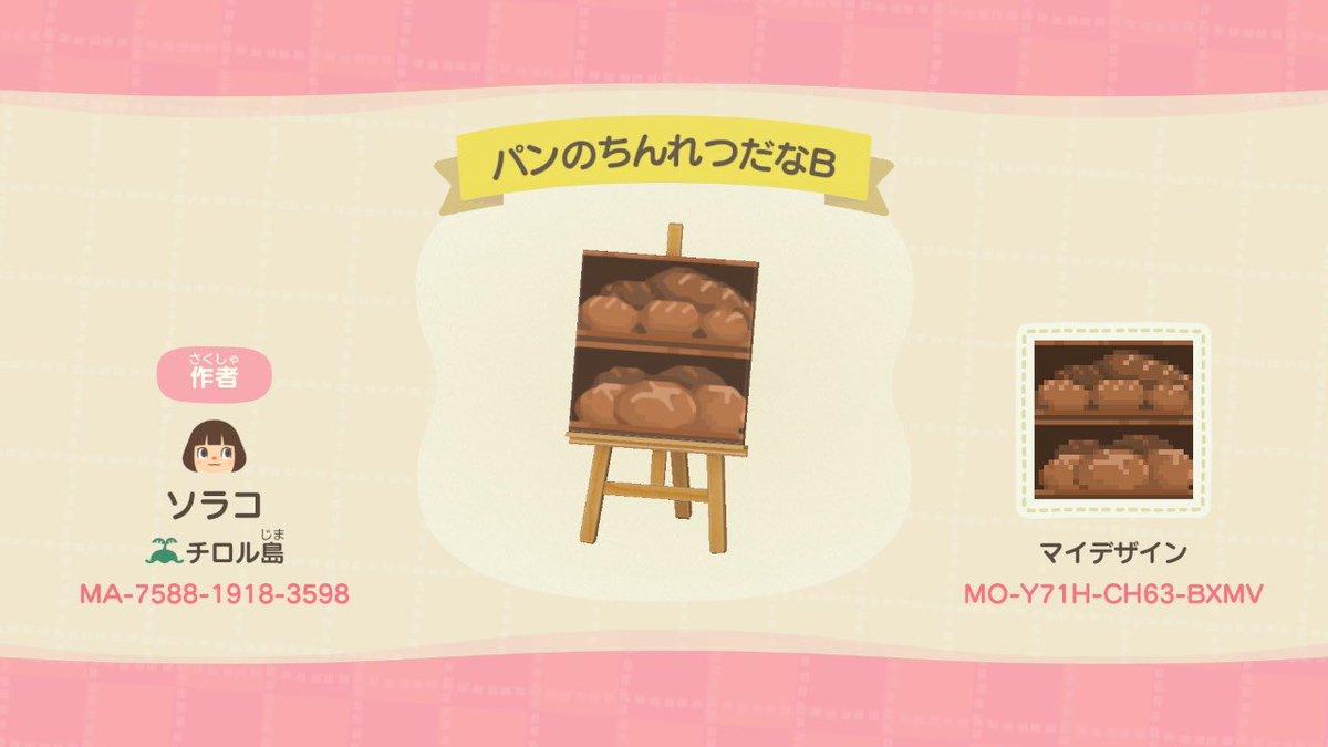 お待たせしました⚐⚑  シンプルなパネルのリメイク用 パン屋の棚のマイデザイン  アップしました〜