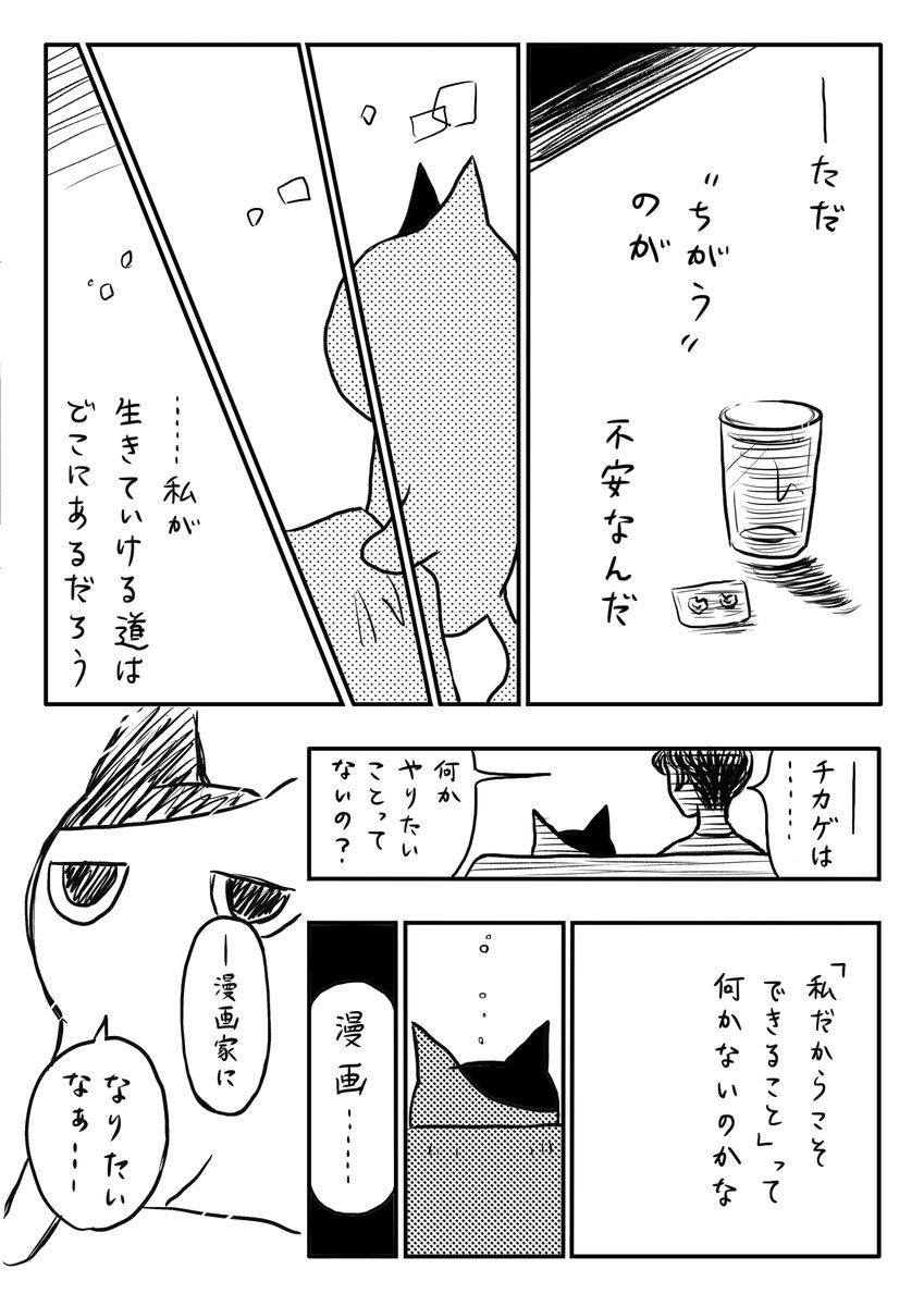 病気で学校に行けなかった私が漫画家になるまで【1】  (1/3)