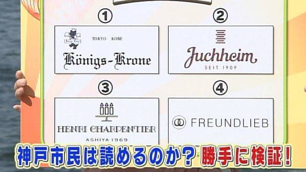 隠れ兵庫民を探すために大阪人は「放出」や「野江内代」など難読地名を出すが、兵庫人(の中の神戸人)はプライドが高いので難読洋菓子屋名を出す