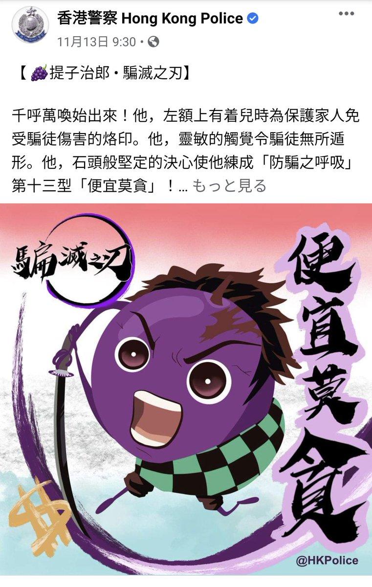 先日、香港警察がSNSに鬼滅の刃の主人公に似たキャラの画像を載せました