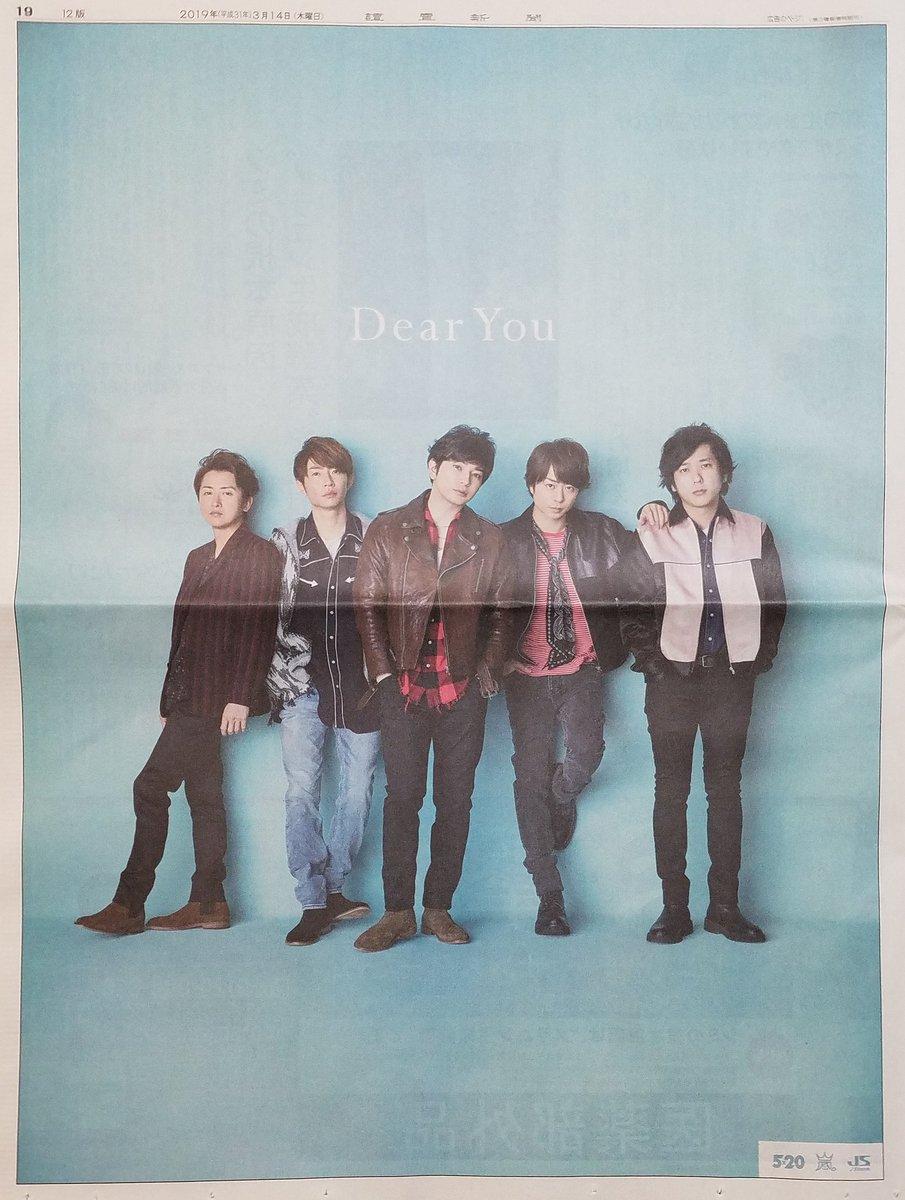 3/14 読売新聞 「Dear You」嵐 1面広告。