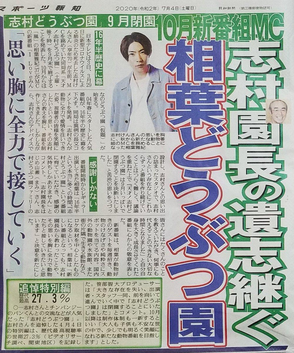 日本テレビは3日、志村けんさんが生前MCを務めていた「天才