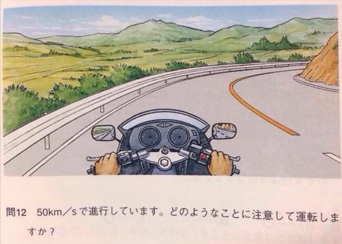 うっひょー!!!50km/sのバイクキモチェー!!!!!