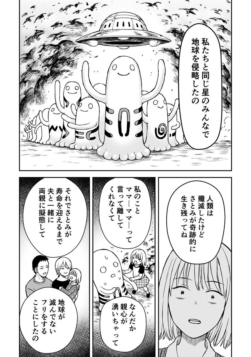 4P漫画「両親のかくしごと」