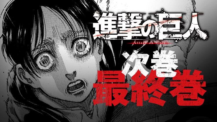 「進撃の巨人」が4月に完結、諫山創「最後までお付き合いいただけましたら幸いです」(コメントあり)    #進撃の巨人 #shingeki