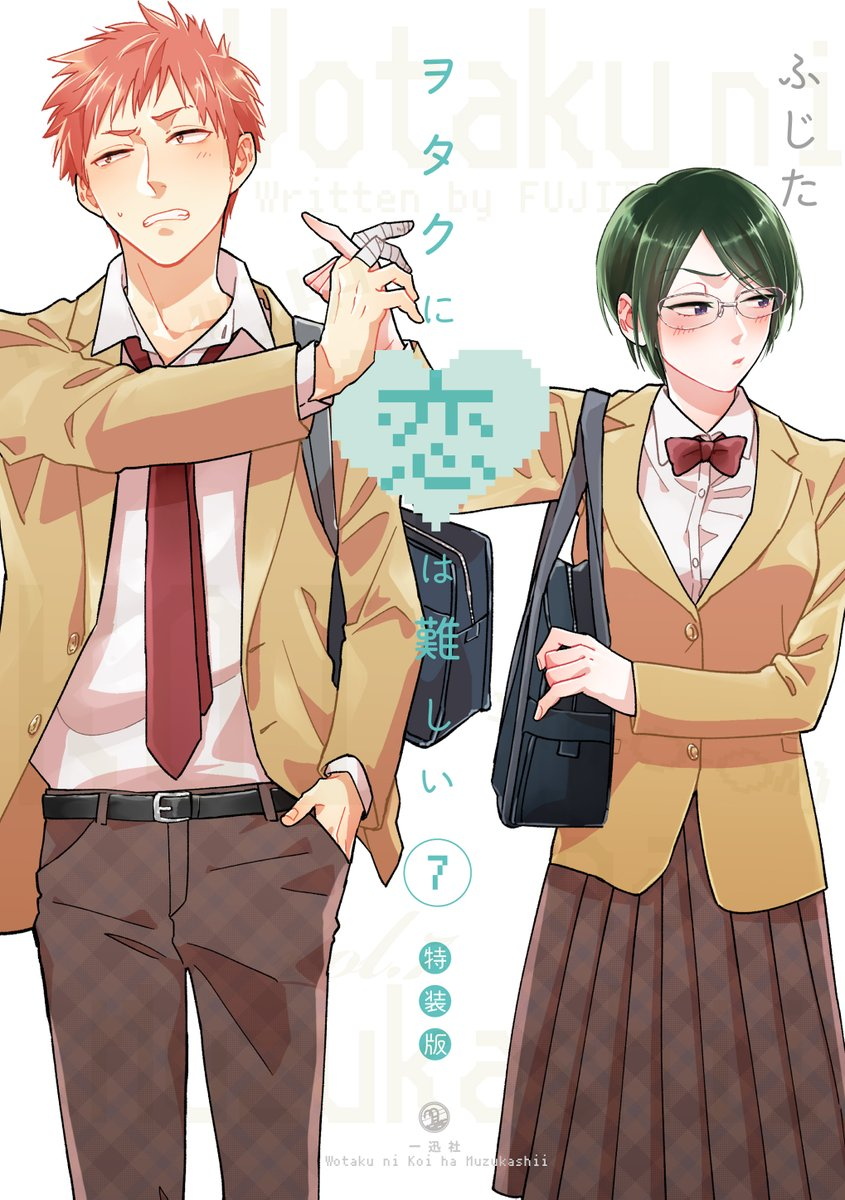 【お知らせ】 『ヲタクに恋は難しい』7巻、3月29日発売