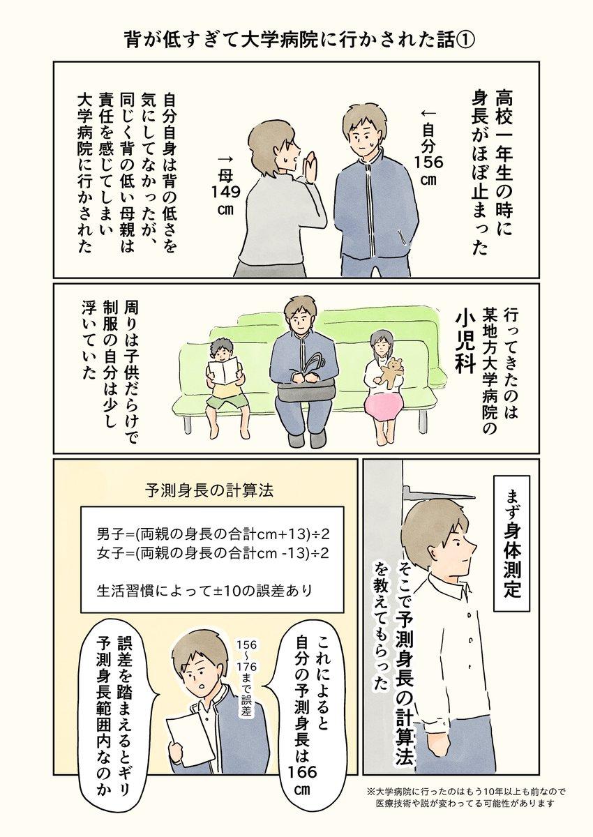 #コルクラボマンガ専科 #エッセイ漫画 #漫画が読めるハッシュタグ