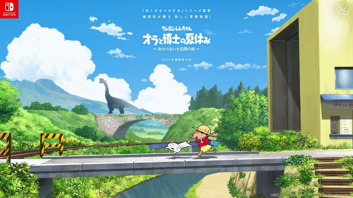 『ぼくのなつやすみ』シリーズ監督 綾部和が贈る 新しい冒険物語