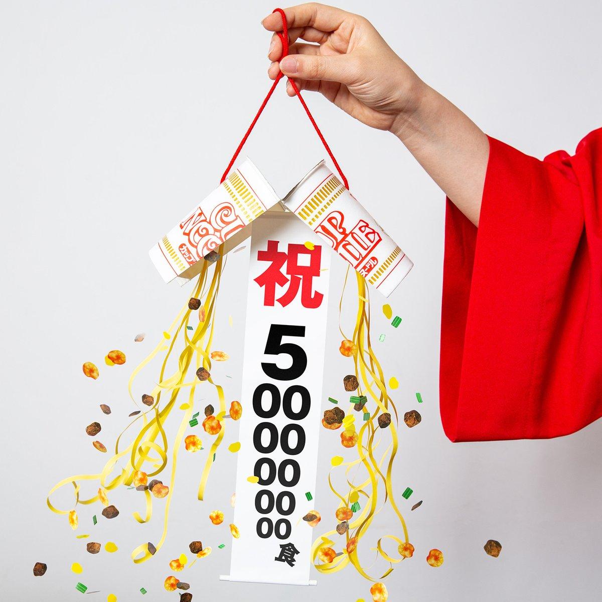 発売50周年のタイミングでカップヌードル世界累計販売50000000000食達成しました