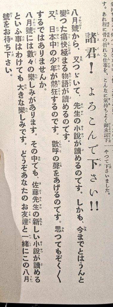 昭和初期の雑誌は新連載予告もメチャクチャ煽りまくるので気持ちがいい