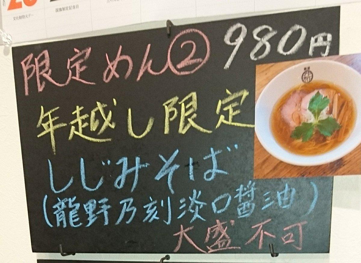 藤枝 麺屋花枇さん😊  年越し限定 しじみそば スープを一口頂くと凄いくらいにしじみを感じるんだけど、負けないくらいに龍野乃刻淡口醤油の風味も追ってくる上品な一杯です‼️柚子の風味もいい仕事をしてます😆☝️向上心がある花枇さんらしいラーメンで良い一年を終われそうです‼️ごちそうさまです😌💓