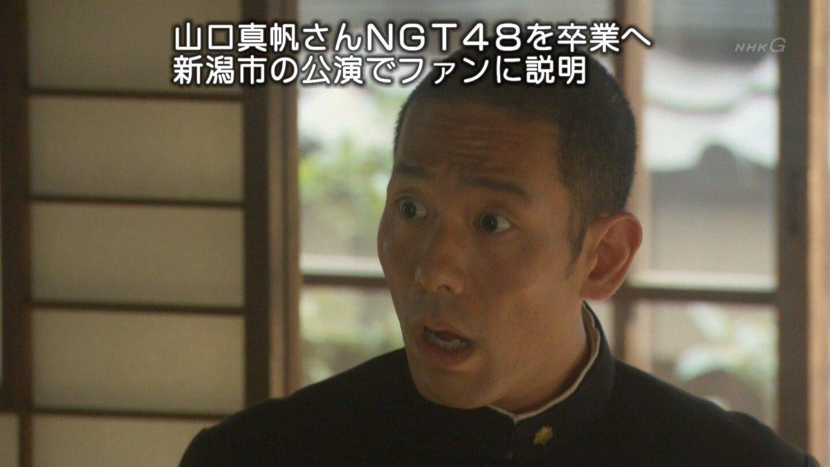 NHKで速報が打たれる意味を 運営はよくよく考えれば良い #NGT48 #山口真帆 #NHK