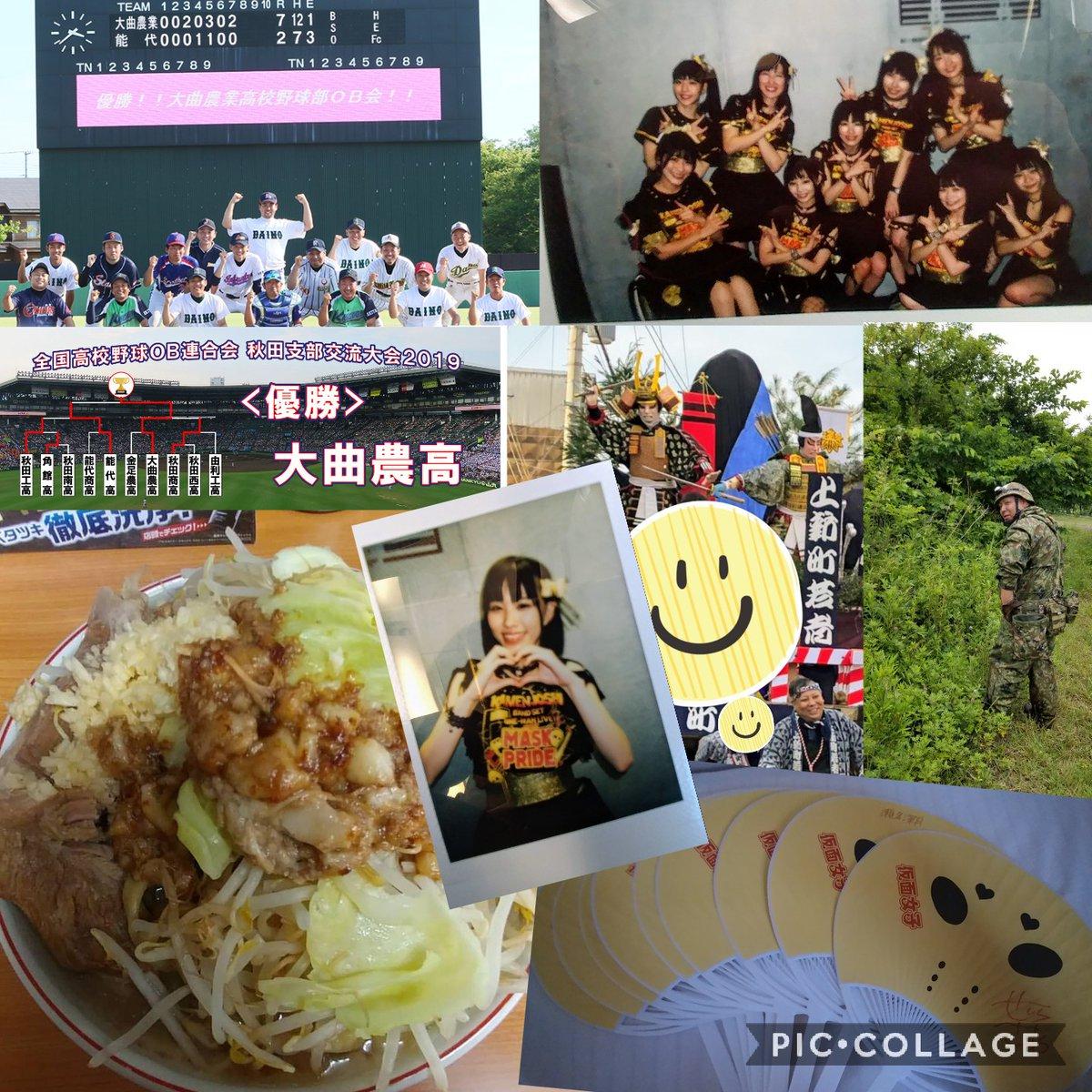 楽しかったっすわ~2019年 松戸ではしゃいだり 野球で優勝したり お祭りで熱中症なりかけたし 最強のラーメン食したり 全開で楽しかったのはやっぱ仮面女子 MASKPRIDEも行けたし最高の思い出です