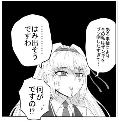 [GAME4]ゲーミングお嬢様 - 大nani/吉緒もこもこ丸まさお | 少年ジャンプ+   ここから新パッチですわ