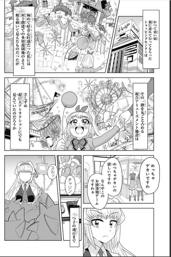 [GAME7]ゲーミングお嬢様 - 大nani/吉緒もこもこ丸まさお | 少年ジャンプ+   何がとはいいませんがDXとジオとバルバトスが持ち機体ですわ